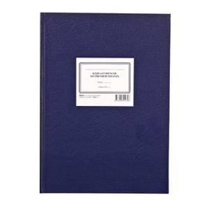 Arhivska knjiga, Knjiga pismohrane, Obrazac 12 II-144/a